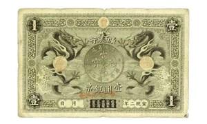 30 tờ ngân phiếu đắt nhất thế giới (phần 1)