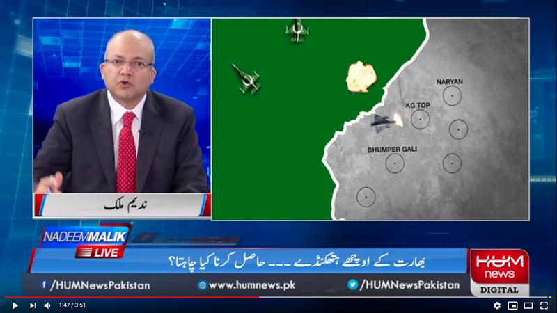 Tuy nhiên mới đây truyền hình Pakistan đã đưa ra được một số hình ảnh mà họ cho là mảnh xác của chiếc Mirage 2000 Ấn Độ bị bắn rơi, cần lưu ý là nơi này chưa từng có báo cáo máy bay quân sự của New Delhi gặp nạn.